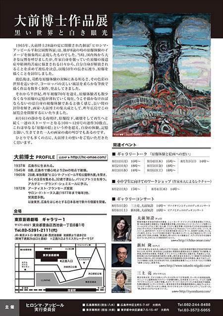大前博士 ヒロシマ・アッピール展2016